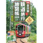 ショッピング鉄道 全日本鉄道バス旅行地図帳 最新 2018年版