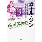 ガール・ジン 「フェミニズムする」少女たちの参加型メディア / アリスン・ピープマイヤー / 野中モモ