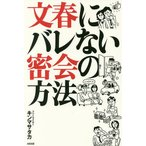 文春にバレない密会の方法/キンマサタカ