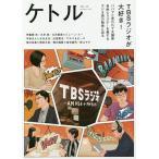 ケトル VOL.39(2017October)/博報堂ケトル/太田出版