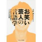 お笑い芸人の言語学 テレビから読み解く「ことば」の空間 / 吉村誠