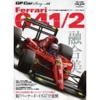 GP Car Story  vol.02  サンズ