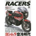 RACERS Vol.28(2014)