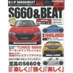 ホンダS660&BEAT 車種別チューニング&ドレスアップ徹底ガイドシリーズ vol.205