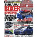 スバルボクサーエンジンテクニカルハンドブック&DVD EJ20/FA20エンジンをチューニング&メンテせよ!