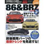 トヨタ86&スバルBRZ 車種別チューニング&ドレスアップ徹底ガイドシリーズ vol.214 No.8