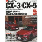 マツダCX-3/CX-5 車種別チューニング&ドレスアップ徹底ガイドシリーズ