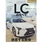 LEXUS LCのすべて 羨望のラグジュアリー スポーツ   三栄書房