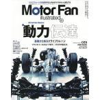モーターファン・イラストレーテッド 図解・自動車のテクノロジー Volume137