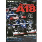 GP Car Story  vol.23  三栄書房