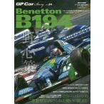 GP Car Story Vol.24