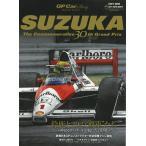 Yahoo!bookfanプレミアムSUZUKA GP Car Story Special Edition The Commemorative 30th Grand Prix 鈴鹿と29