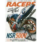 〔予約〕RACERS 52