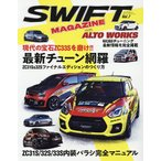 SWIFT MAGAZINE withアルトワークス  Vol.7  ニューズムック