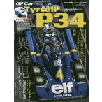 GP CAR STORY  Vol.26  三栄書房