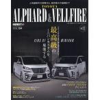 トヨタアルファード ヴェルファイア STYLE RV NO.11  三栄書房
