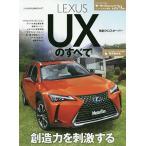 LEXUS UXのすべて レクサス初搭載2.0l直噴エンジン+ダイレクトシフトCVT