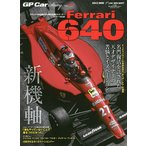 GP Car Story  vol.27  三栄書房