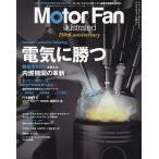 Motor Fan illustrated  Vol.150  三栄書房