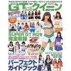 ギャルズ・パラダイス スーパーGTレースクイーンオフィシャルガイドブック 2019