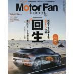 Motor Fan illustrated  Vol.154  三栄