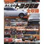 みんなのトヨタ旧車 昭和40年〜64年式レビン/トレノ・セリカ・スターレット・カローラ・マーク2系ほか
