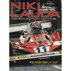 NIKI LAUDA GP Car Story Special Edition 2019 不死鳥と呼ばれた男が黙示した近代F1の王者像