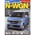新型N-WGNのすべて