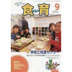ショッピング09月号 食育フォーラム2015 9月号