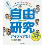 ショッピング自由研究 ジンブン系自由研究アイディア51 親と教師のためのアドバイスブック テーマをみつけるチカラ しらべてまとめるチカラがつく/福井直秀