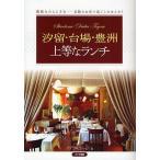 bookfanプレミアムで買える「汐留・台場・豊洲上等なランチ / イデア・ビレッジ / 旅行」の画像です。価格は1,650円になります。