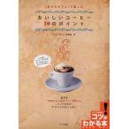 Yahoo!bookfanプレミアム「おうちカフェ」で楽しむおいしいコーヒー70のポイント/カフェスタイル倶楽部