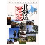 Yahoo!BOOKFANプレミアム北海道歴史探訪ウォーキング 道内各地で気軽に楽しめるルートガイド/カルチャーランド/旅行