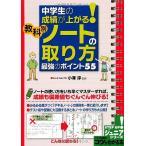 中学生の成績が上がる!教科別ノートの取り方最強のポイント55 / 小澤淳