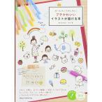 Yahoo!bookfanプレミアムボールペンでかんたん!プチかわいいイラストが描ける本/カモ