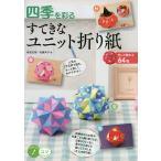 四季を彩るすてきなユニット折り紙 作って飾れる64種 / 新宮文明 / 佐藤洋子