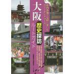 大阪歴史探訪ルートガイド/大阪歴史文化研究会/旅行