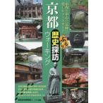 Yahoo!bookfanプレミアム京都ぶらり歴史探訪ウォーキング/京あゆみ研究会/旅行