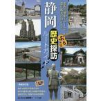 静岡ぶらり歴史探訪ルートガイド/ふじのくに倶楽部/旅行