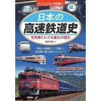 ショッピング鉄道 ビジュアルで紐解く日本の高速鉄道史 名列車とたどる進化の歴史/高野晃彰