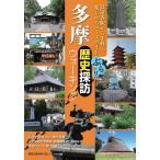 Yahoo!bookfanプレミアム多摩ぶらり歴史探訪ウォーキング/歴史の道を歩く会/旅行