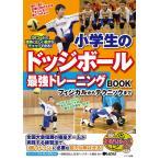 小学生のドッジボール最強トレーニングBOOK フィジカルからテクニックまで / 関川卓真