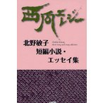 西瓜エレジー 北野敏子短編小説・エッセイ集/北野敏子