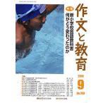 ショッピング09月号 作文と教育 No.769(2010年9月号)/日本作文の会常任委員会