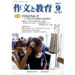 ショッピング09月号 作文と教育 No.781(2011年9月号)/日本作文の会常任委員会