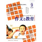 ショッピング09月号 作文と教育 No.829(2015年9月号)/日本作文の会常任委員会