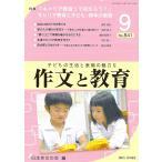 ショッピング09月号 作文と教育 No.841(2016年9月号)/日本作文の会常任委員会