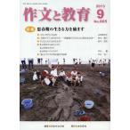 ショッピング09月号 作文と教育 No.805(2013年9月号)/日本作文の会常任委員会