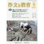 ショッピング09月号 作文と教育 No.817(2014年9月号)/日本作文の会常任委員会