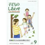 ショッピング09月号 子どものしあわせ 父母と教師を結ぶ雑誌 751号(2013年9月号)/日本子どもを守る会